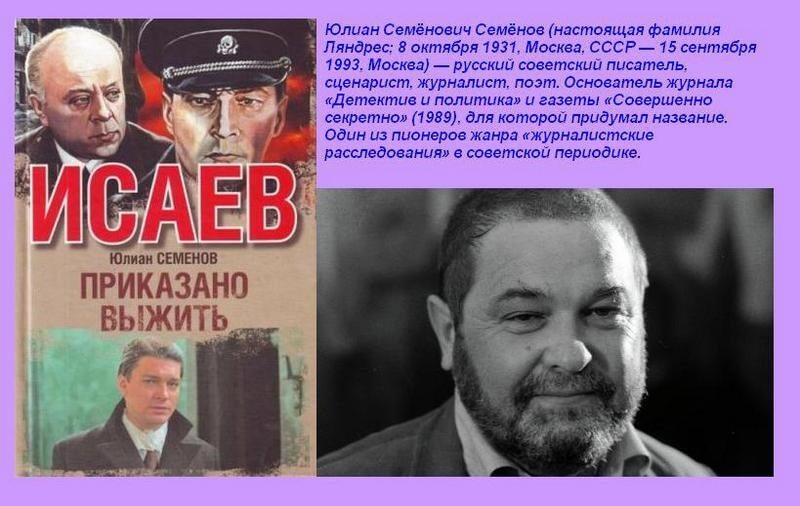 5 сентября 1993 года в Москве скончался Юлиан Семенович Семёнов (Ляндрес) (61 год)- советский писатель, журналист и сценарист