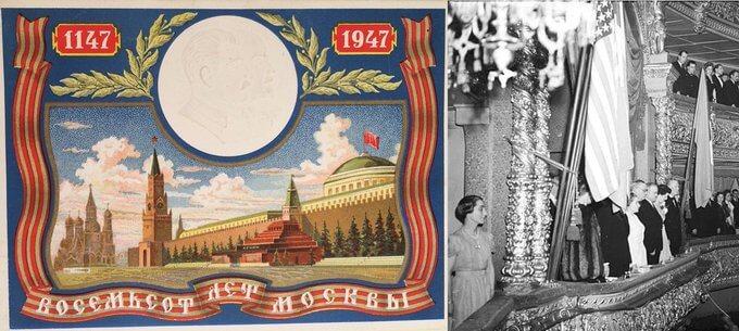 6 сентября 1947 года празднование 800-летия Москвы