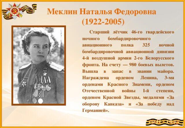 8 сентября 1922 года родилась Наталья Фёдоровна Меклин- командир звена ночного бомбардировочного полка, Герой Советского Союза.
