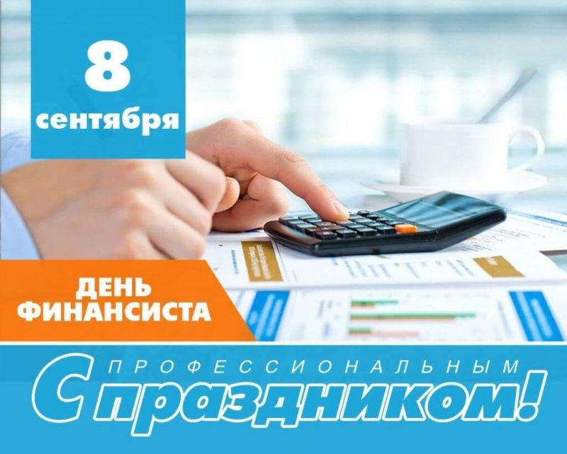 День финансиста в России