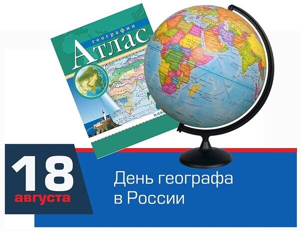 День географа