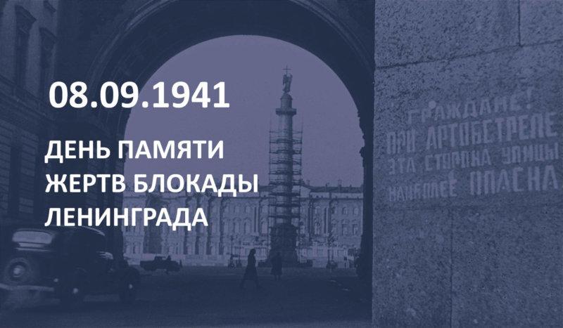 День поминовения в память защитников Ленинграда, павших и живых