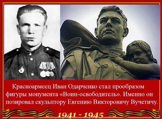 Иван Степанович Одарченко