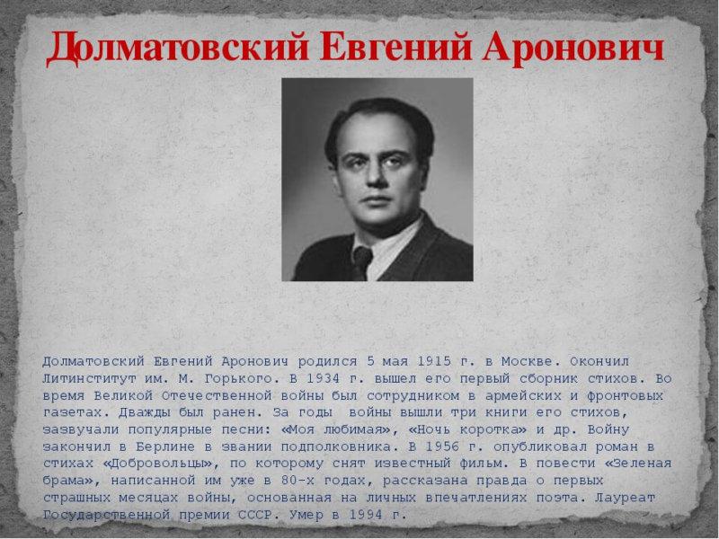 10 сентября 1994 года в Москве скончался Евгений Аронович Долматовский (79 лет)- советский поэт и прозаик.