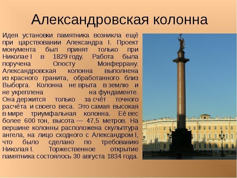 11 сентября 1834 года на Дворцовой площади Петербурга установлена Александровская колонна монумент победы в Отечественной войне 1812 года
