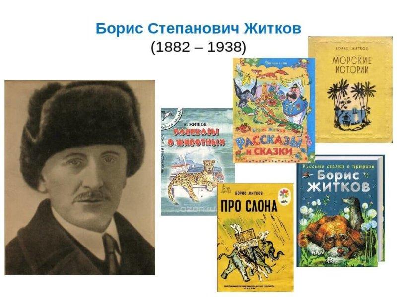 11 сентября 1882 года родился Борис Степанович Житков- писатель, прозаик, педагог, путешественник и исследователь
