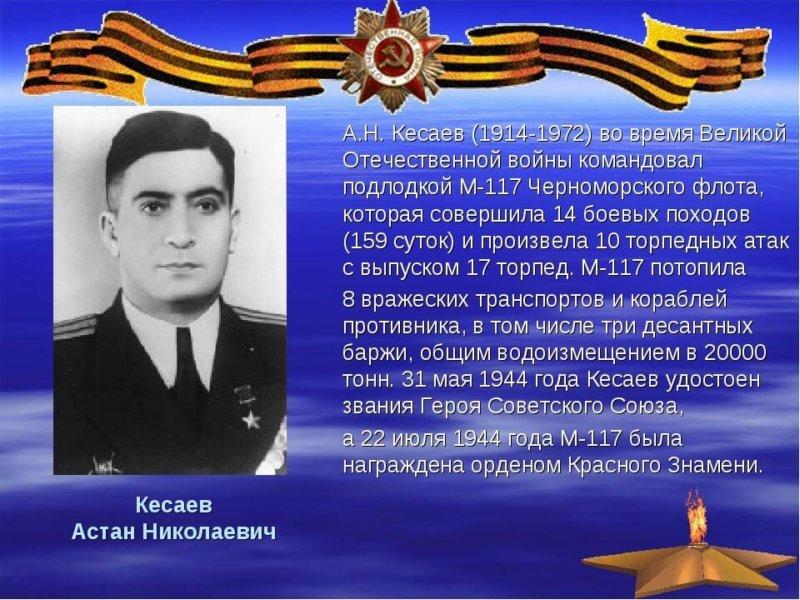 11 сентября 1914 года родился Астан Николаевич Кесаев- Советский подводник. Капитан 1-го ранга