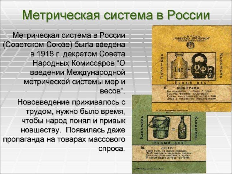 11 сентября 1918 года декретом Совнаркома в России вводится метрическая система мер и весов