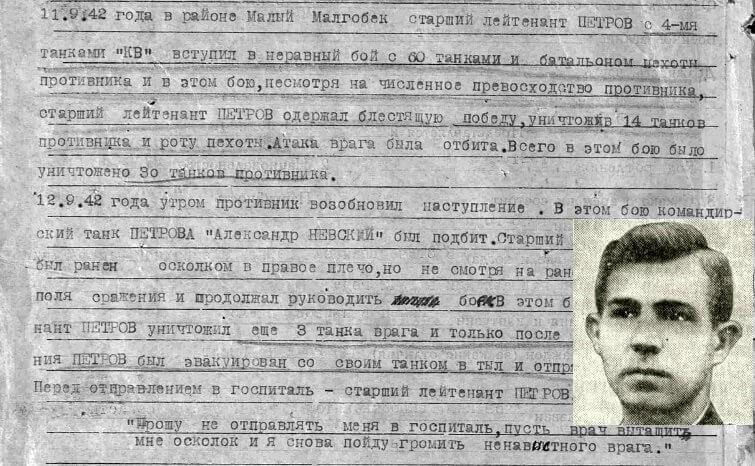 1 сентября 1942 год у с. Малгобек танковая рота Петрова