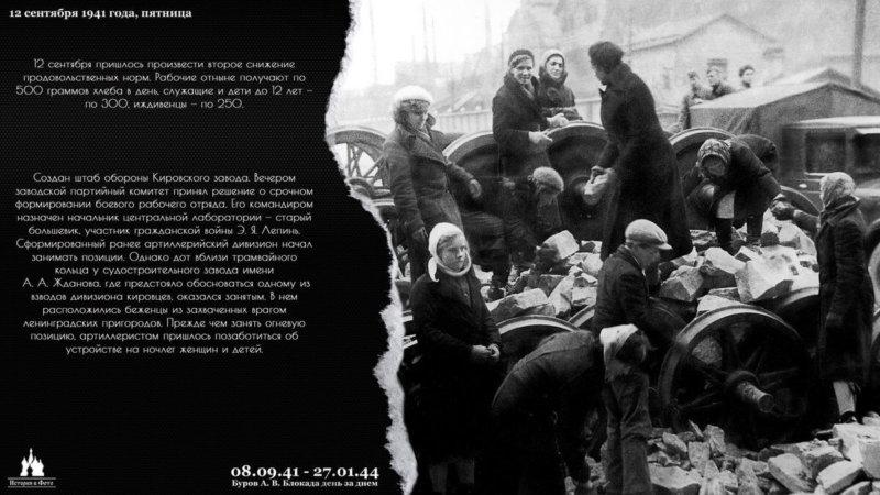 12 сентября 1941 года, пятница