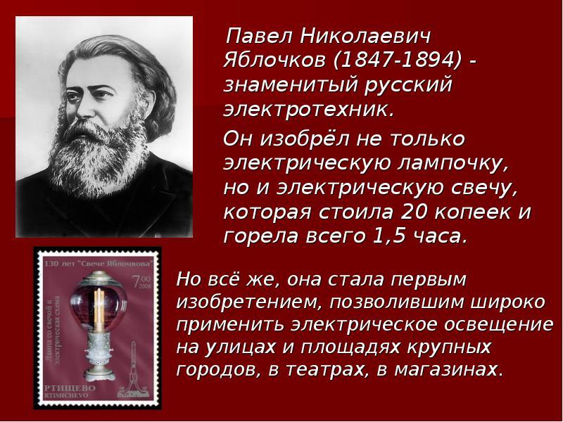 14 сентября 1847 года в селе Жадовка Саратовской губернии родился Павел Николаевич Яблочков- электротехник, изобретатель и предприниматель