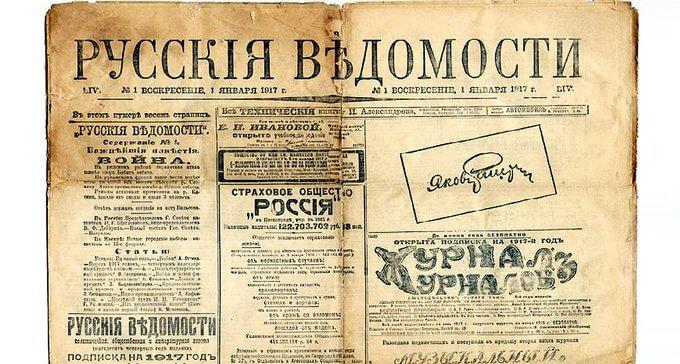 15 сентября 1863 года в Москве вышел первый номер газеты