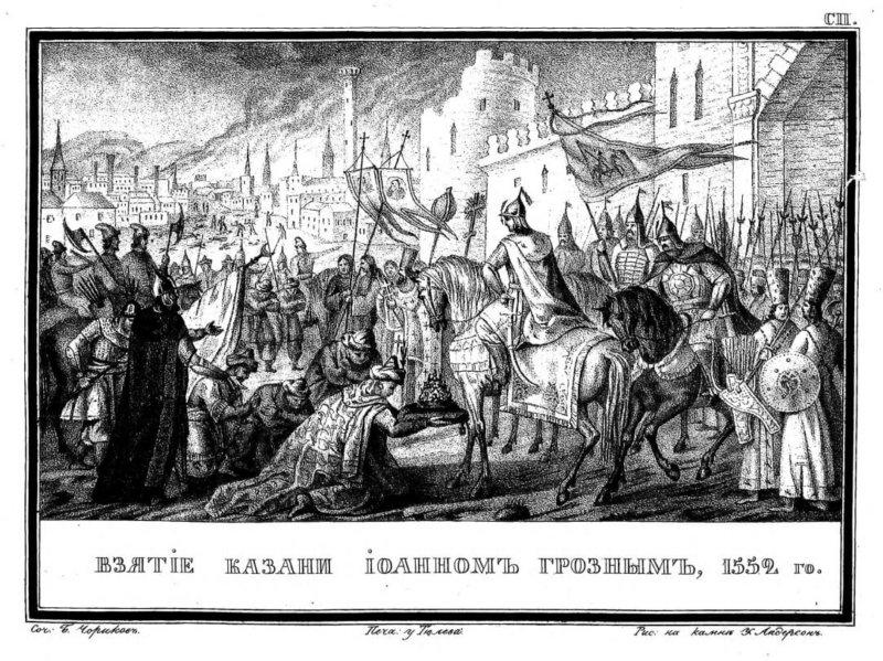 1552 - Штурм Казани после длительной осады завершается взятием города