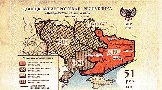 17 сентября 1917 года лидер большевиков Донбасса Артем заявил о разрыве с Временным правительством