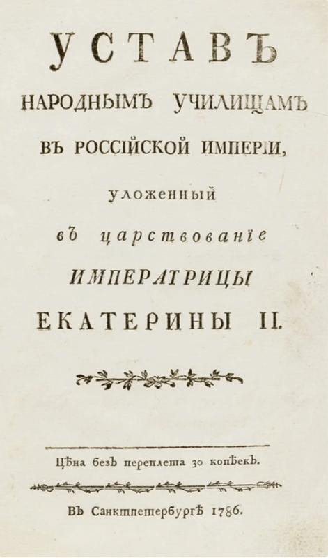 1786 - В России открылись первые 25 народных училищ