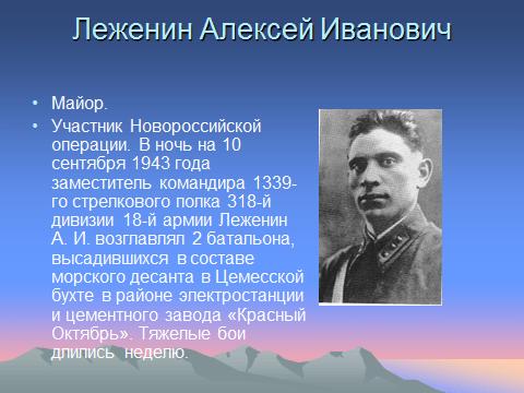 18 сентября 1943 года Указом Президиума Верховного Совета СССР майору А.И. Леженину присвоено звание Героя Советского Союза (посмертно).