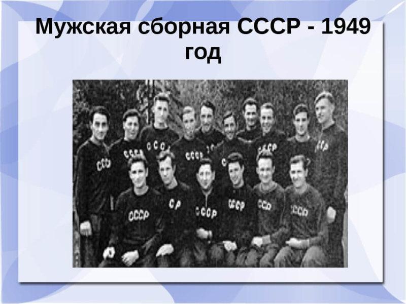 18 сентября 1949 года первым чемпионом мира по волейболу стала мужская сборная СССР