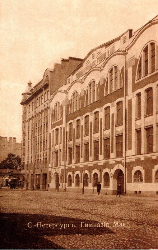 1856 - В Петербурге, на окраине Васильевского острова, во флигеле лавки Ершова, на углу 1-й линии и набережной Малой Невы, открылась частная школа Карла Ивановича Мая.