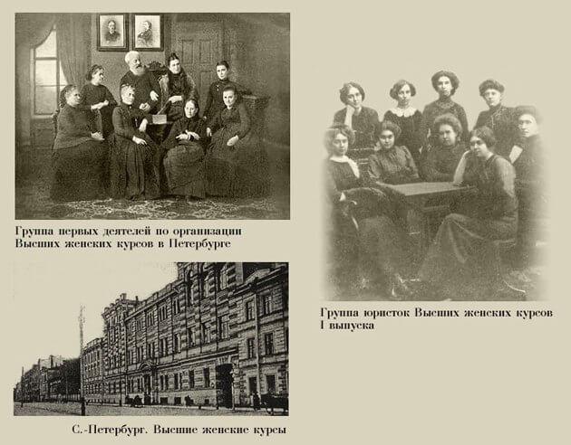 1878 - Открытие Высших женских (Бестужевских) курсов в Петербурге