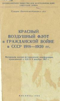 1918 - АВИАДАРМ