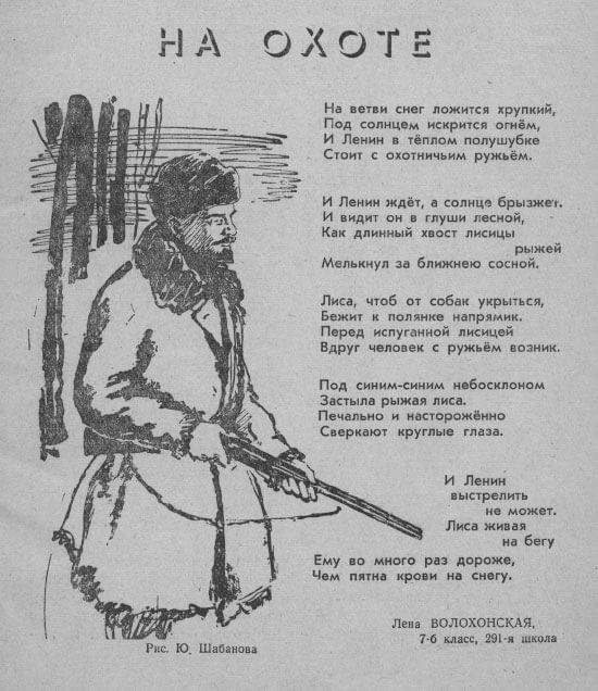 1921 - Первый общий закон об охране природы