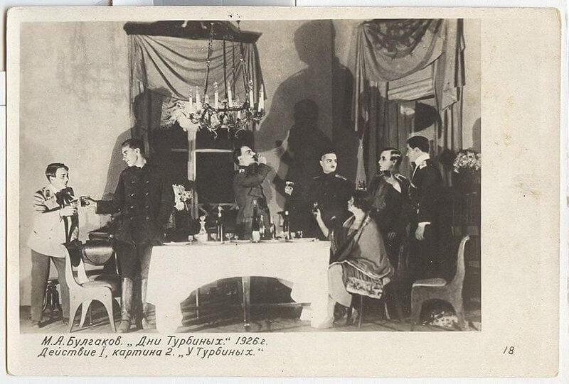 1926 - СНК РСФСР официально разрешил постановку пьесы Михаила Булгакова