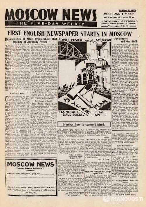 1930 - Вышел в свет первый номер газеты