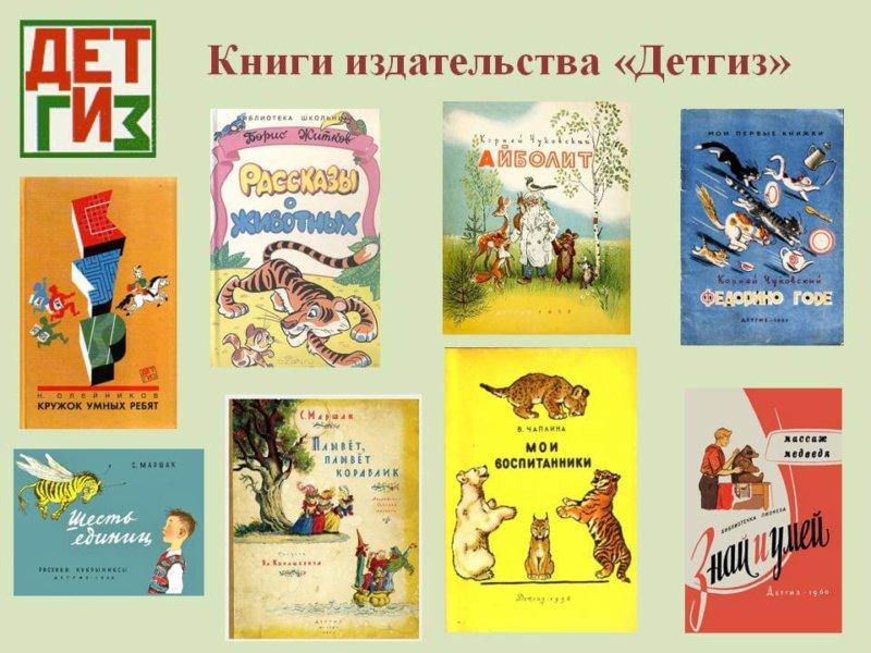 1933 - Основывается издательство