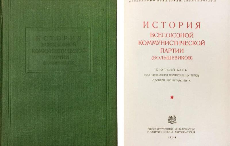 1938 - Завершается публикация в Правде Краткого курса истории ВКП (б)
