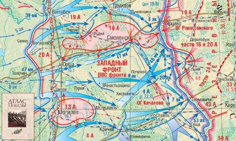 1941 - Завершилось Смоленское сражение