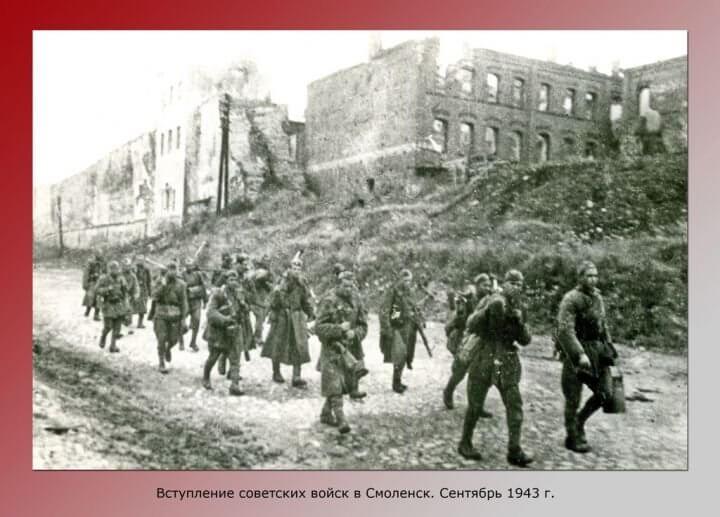 1943 - Войска Красной армии освободили Смоленск