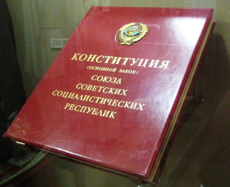 1977 - В СССР принята последняя Конституция СССР