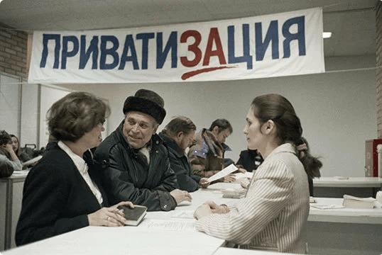 1991-В Москве началась приватизация жилья