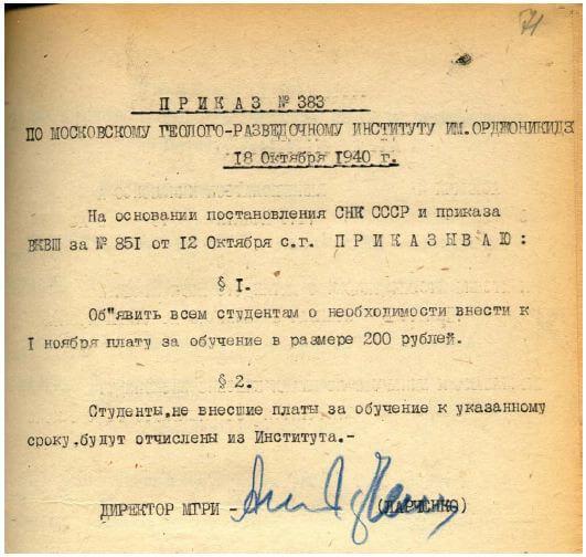 2 октября 1940 года постановление СНК СССР № 1860