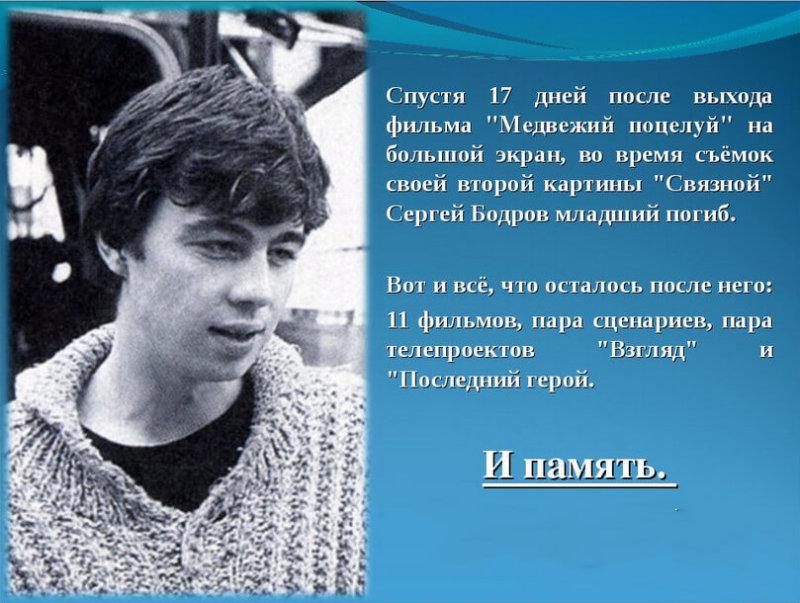 20 сентября 2002 год в Кармадонском ущелье при сходе ледника погибла съемочная группа во главе с Сергеем Бодровым