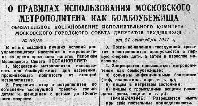 21 сентября 1941 года приняты дополнительные правила использования Московского метрополитена как бомбоубежища