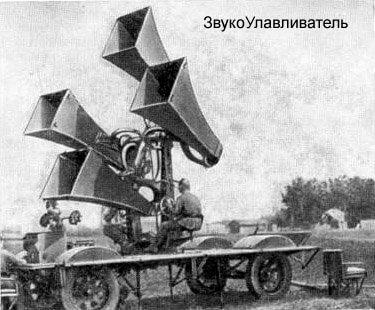 21 сентября 1941 года в 10 часов 40 минут оператор РУС-2 Гельфенштейн засек бомбардировщики на расстоянии 180210 километров
