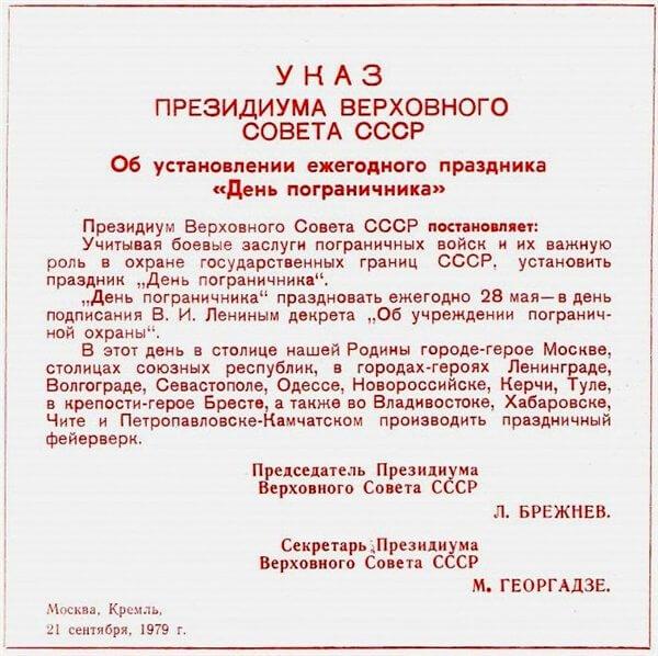 21 сентября 1979 года Президиум ВС СССР принял указ об установлении нового праздника - Дня пограничника, который будет ежегодно отмечаться 28 мая