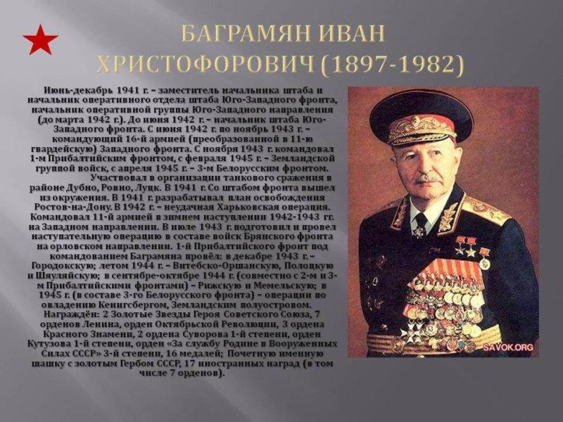 21 сентября 1982 года в Москве умер Иван Христофорович Баграмян (84 года)- советский военачальник, Маршал и дважды Герой Советского Союза