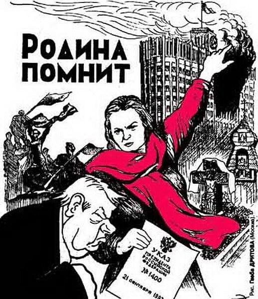 21 сентября 1993 года Ельцин подписал антиконституционный указ № 1400