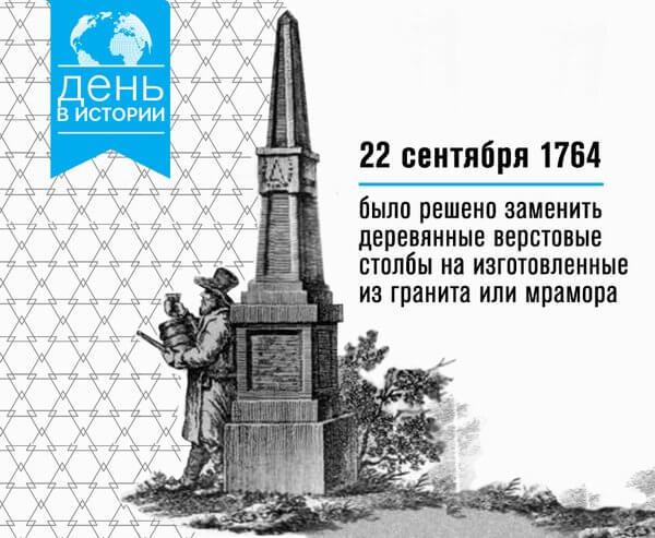 22 сентября 1764 года в России введены каменные верстовые столбы.