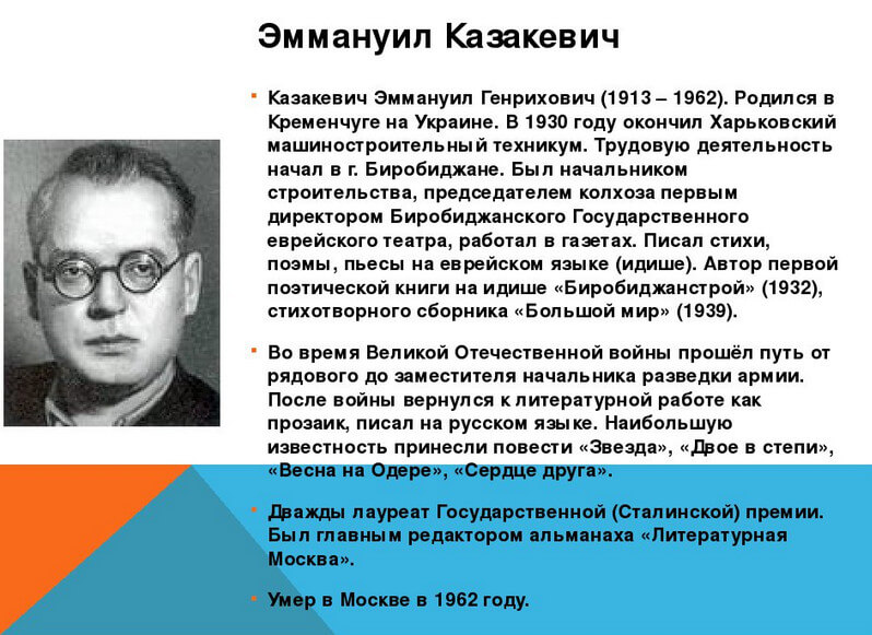 22 сентября 1962 года умер Эммануил Генрихович Казакевич (49 лет)- советский писатель, поэт, переводчик, участник Великой Отечественной войны.