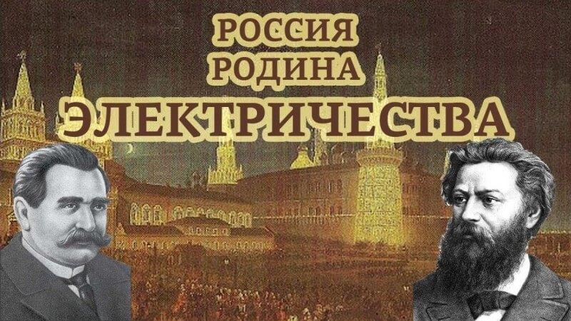 23 сентября 1873 года в Санкт-Петербурге вместо керосиновых ламп зажглись первые в мире электрические фонари