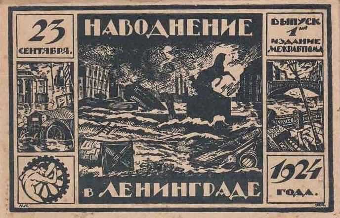 23 сентября 1924 год второе по силе наводнение в Ленинграде Нева поднялась на 3,8 м. Крупнейшее было за 100 лет до этого, в ноябре 1824, 4,21 м