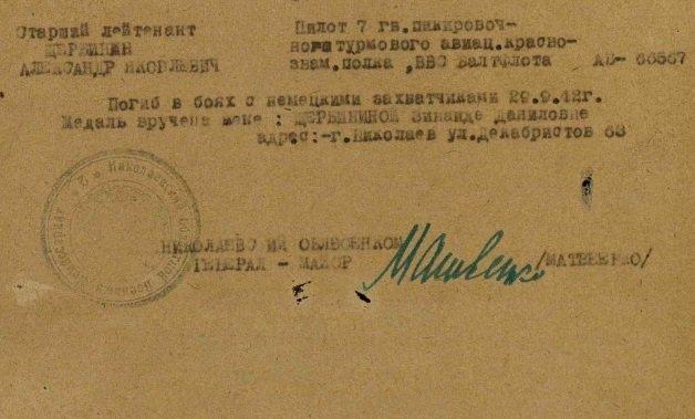23 сентября 1942 года в р-не Московской Дубровки летчик, старший лейтенант Александр Яковлевич Щербинин, спасая товарища, направил свой горящий Ил-2 в мессершмитт