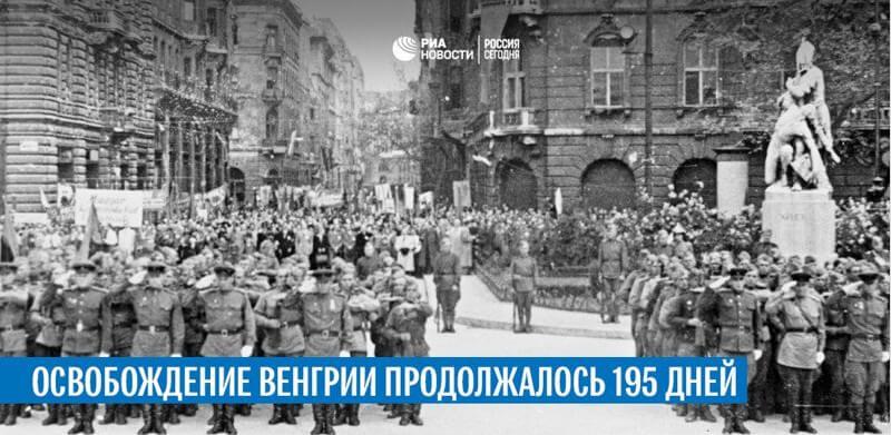 23 сентября 1944 года войска 2-го Украинского фронта под руководством маршала Советского Союза Родиона Малиновского,вышли к границам Венгрии