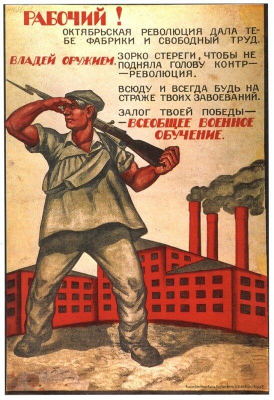 24 сентября 1919 г. было принято постановление Совета рабочей и крестьянской обороны