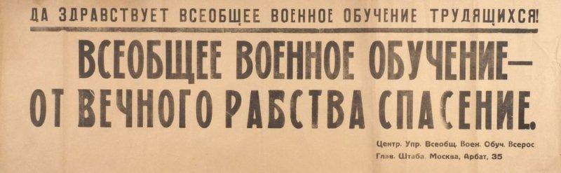 24 сентября 1919 года Ленин подписывает Постановление