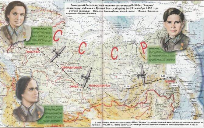 24 сентября 1938 года начался беспосадочный перелет советских летчиц