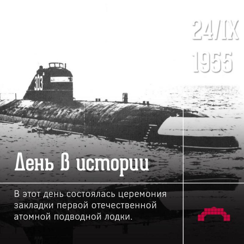 24 сентября 1955 года День рождения отечественного атомного подводного кораблестроения